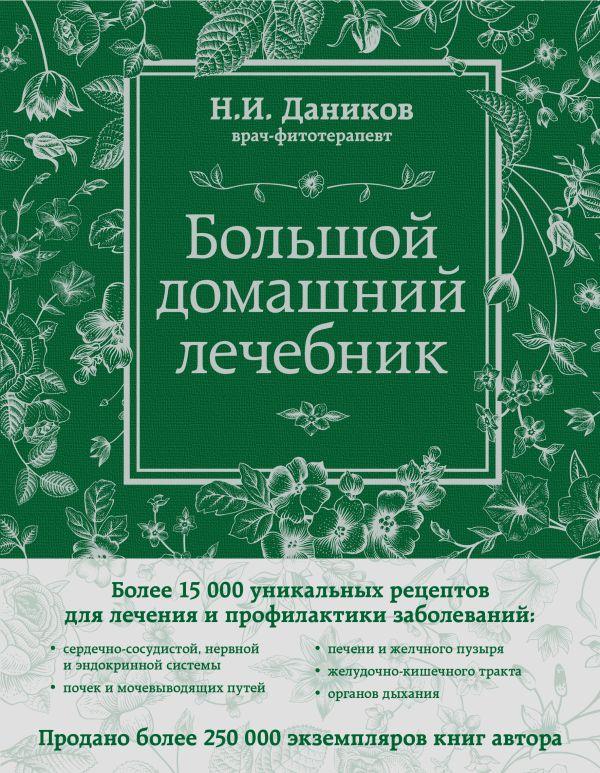 Большой домашний лечебник Даников Н.И.
