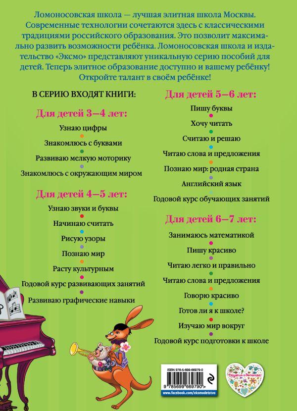 Примерный список литературы для чтения детям лет.