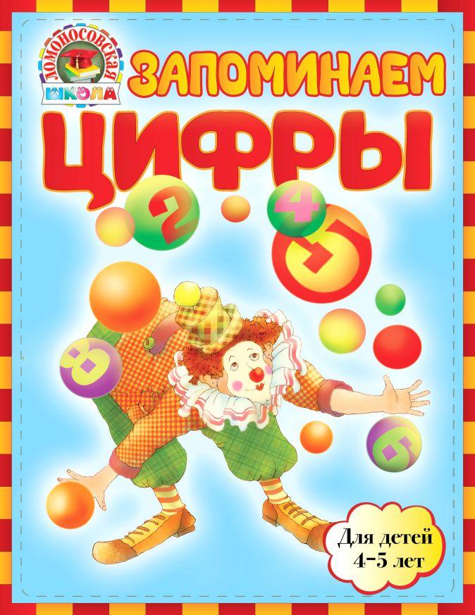 Пьянкова Е.А., Володина Н.В. - Запоминаем цифры: для детей 4-5 лет обложка книги