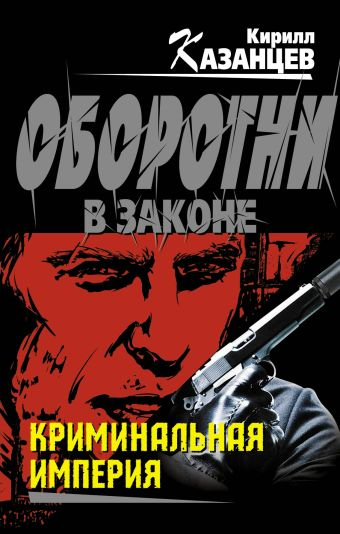 Криминальная империя Казанцев К.