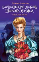 Глинская Т. - Единственная любовь Шерлока Холмса' обложка книги