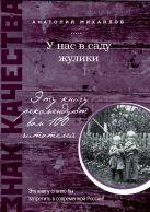 Михайлов А. - У нас в саду жулики' обложка книги