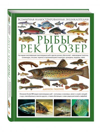 Рыбы рек и озер. Всемирная иллюстрированная энциклопедия - фото 1
