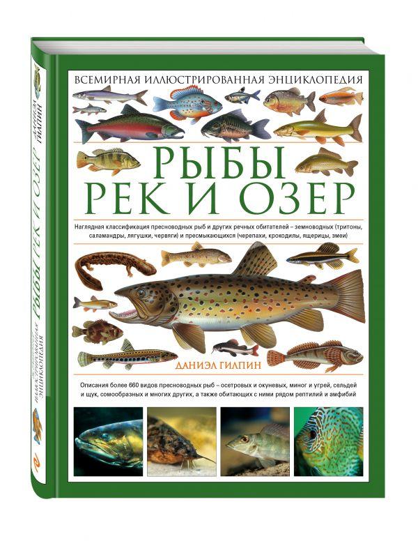 Гилпин Даниэл: Рыбы рек и озер. Всемирная иллюстрированная энциклопедия