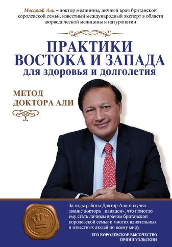 Али Мосараф - Практики Востока и Запада для здоровья и долголетия.Метод доктора Али обложка книги