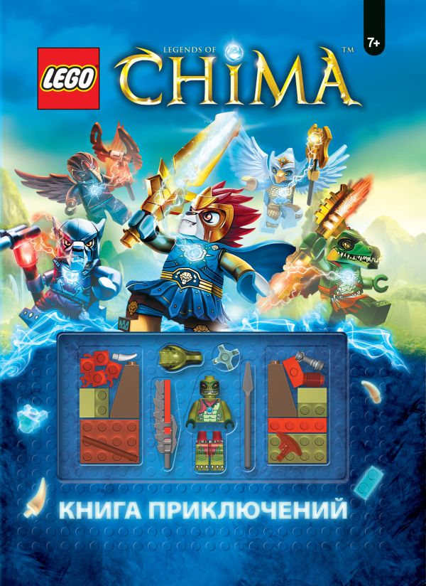Книга приключений (+ мини-набор Lego)