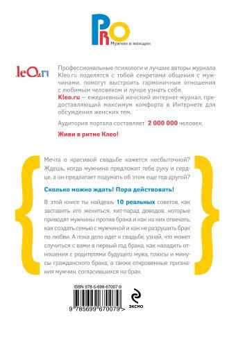 Kleo.ru. Заставь его жениться! 10 лучших способов выйти замуж