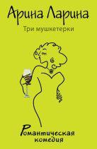 Ларина А. - Три мушкетерки' обложка книги
