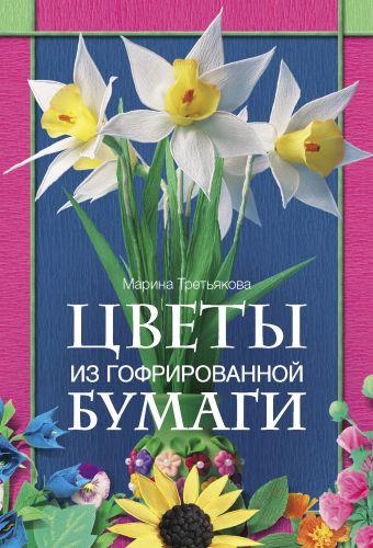 Цветы из гофрированной бумаги Третьякова М.