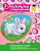 Корнева Т.А. - 3+ Раскраски с подсказками (зайчик)' обложка книги