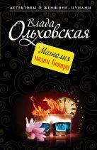 Ольховская В. - Магнолия мадам Бовари' обложка книги