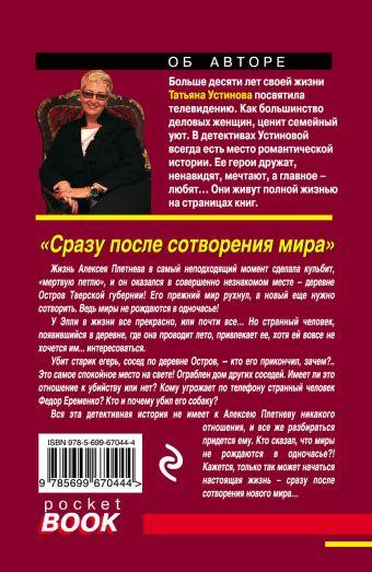 Сразу после сотворения мира Татьяна Устинова