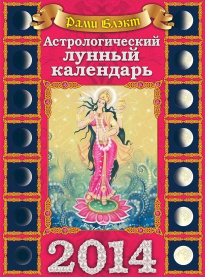 Астрологический лунный календарь на 2014 год (настенный календарь) - фото 1