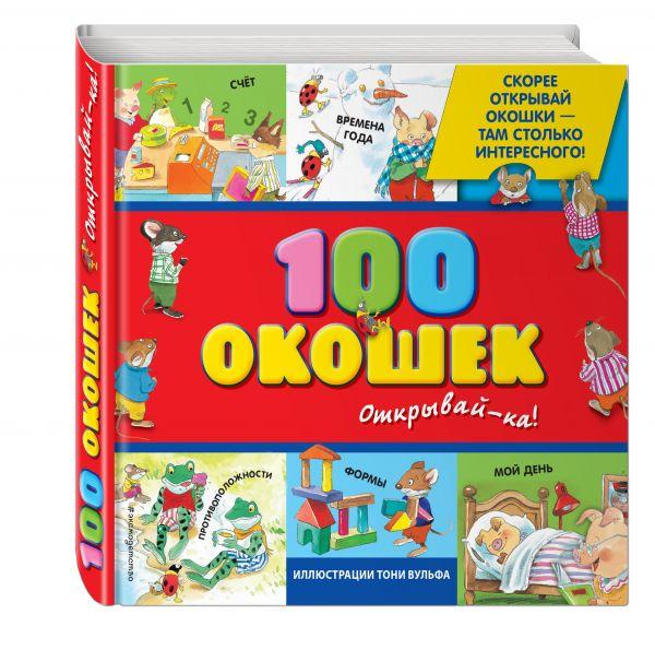 3+ 100 окошек - открывай-ка! (илл. Тони Вульфа) саломатина е и 100 окошек открывай ка