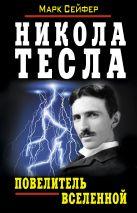 Сейфер М. - Никола Тесла - Повелитель Вселенной' обложка книги