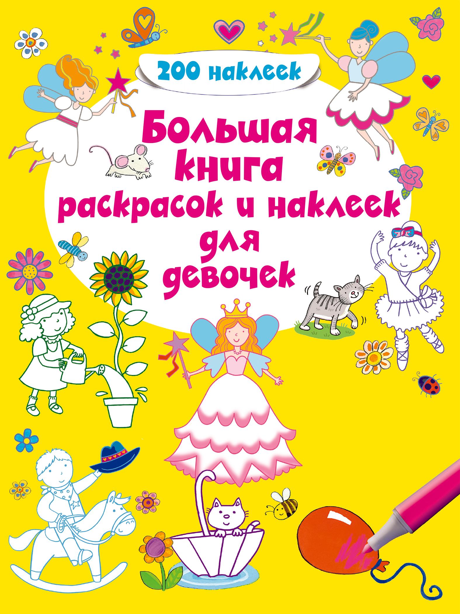4+ Большая книга раскрасок и наклеек для девочек саломатина н ред большая книга раскрасок и наклеек для девочек животные 4