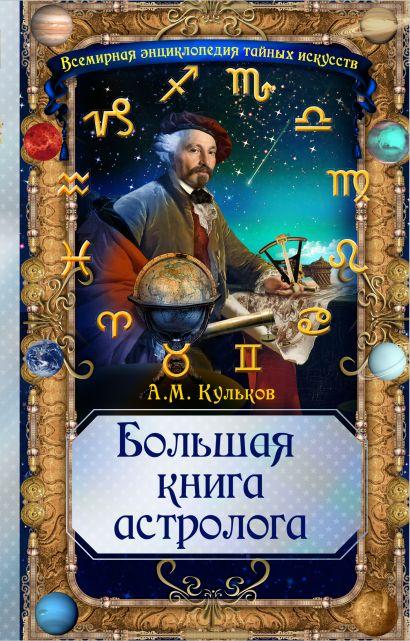 Большая книга астролога - фото 1