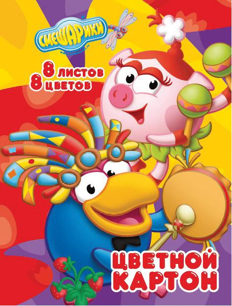 """Картон цветной """"СМЕШАРИКИ-2"""" 8 листов, 8 цветов."""