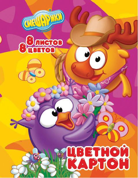 """Картон цветной """"СМЕШАРИКИ-1"""", 8 листов, 8 цветов."""