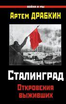 Драбкин А.В. - Сталинград. Откровения выживших' обложка книги