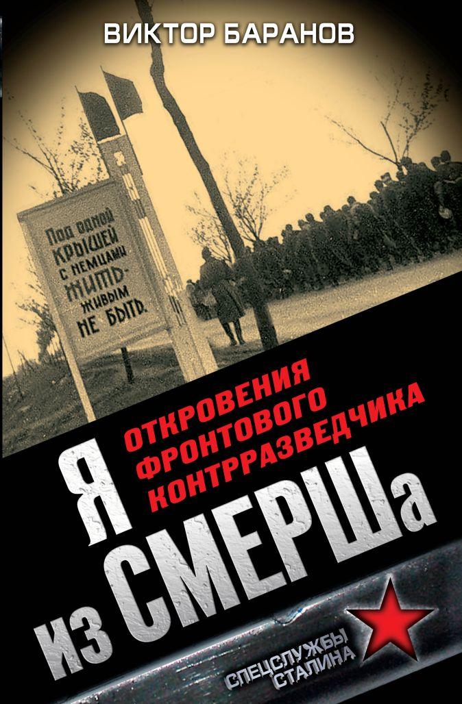 Я из СМЕРШа. Откровения фронтового контрразведчика Баранов В.