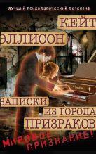 Эллисон К. - Записки из Города Призраков' обложка книги
