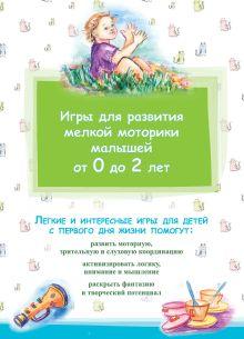Игры для развития мелкой моторики малышей от 0 до 2 лет