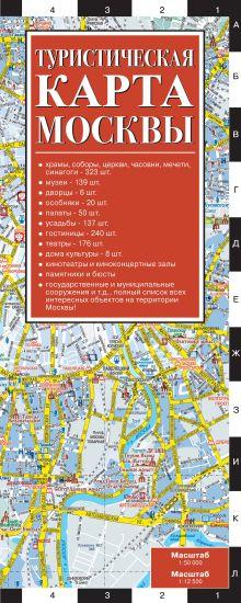 Туристическая карта Москвы