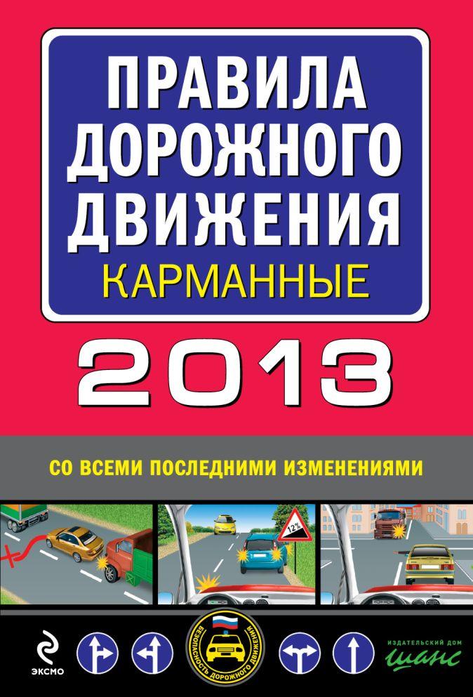 Правила дорожного движения 2013 карманные (со всеми последними изменениями)