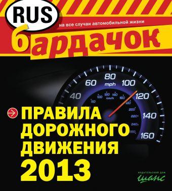 Правила дорожного движения с изм. на 2013 год (квадратный формат)