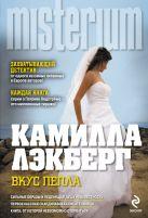 Лэкберг К. - Вкус пепла' обложка книги