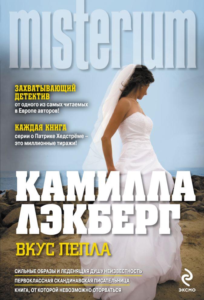 Лэкберг К. - Вкус пепла обложка книги