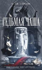 Сэнсом К. Дж. - Седьмая чаша' обложка книги