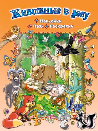 Животные в лесу (+ пазл и наклейки) Саломатина Е.И.