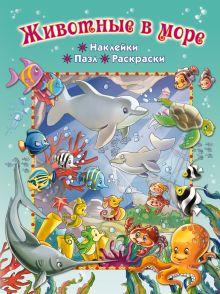 Животные в море (+ пазл и наклейки)