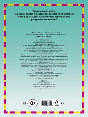 Животные в море (+ пазл и наклейки) Саломатина Е.И.