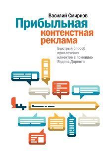 Прибыльная контекстная реклама. Быстрый способ привлечения клиентов с помощью Яндекс.Директа