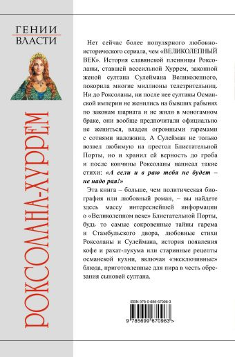 Роксолана-Хуррем и ее «Великолепный век». Тайны гарема и Стамбульского двора Павлищева Н.П.