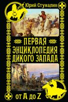 Стукалин Ю.В. - Первая энциклопедия Дикого Запада - от A до Z' обложка книги