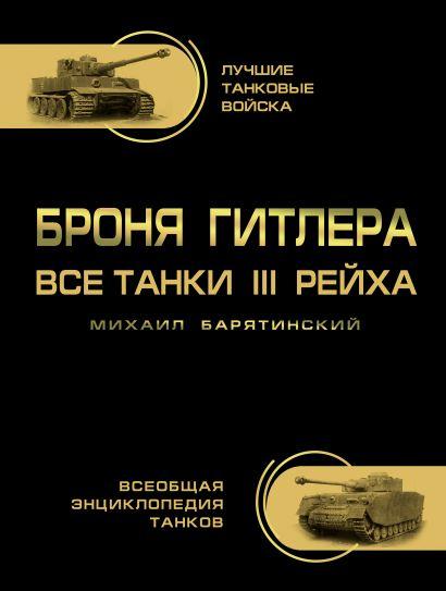Броня Гитлера. Все танки III Рейха. Самая полная энциклопедия - фото 1