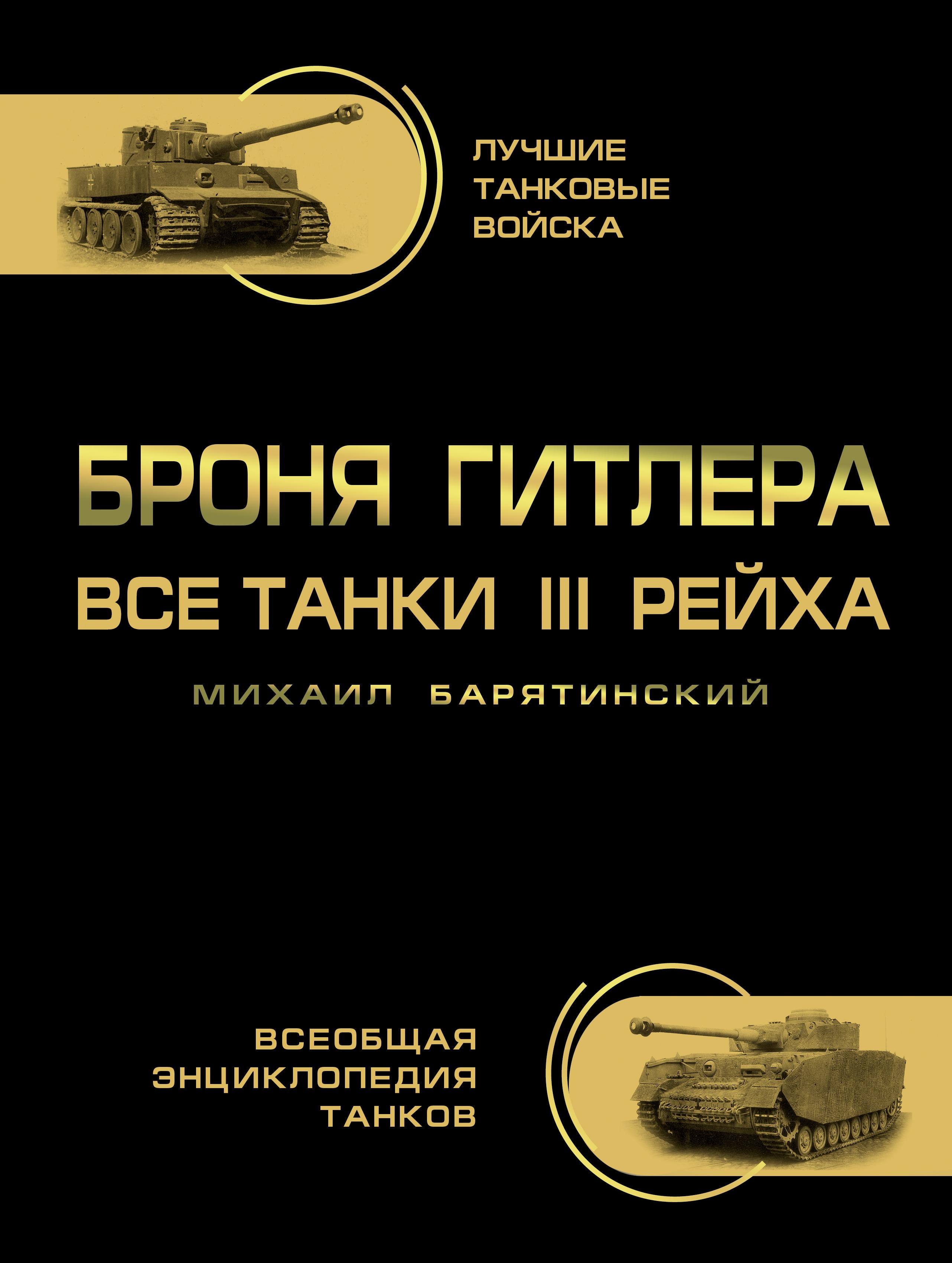 Броня Гитлера. Все танки III Рейха. Самая полная энциклопедия