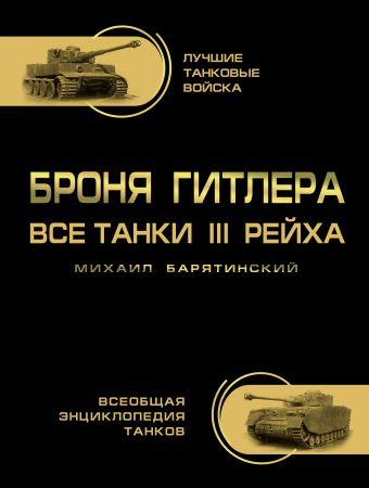 Броня Гитлера. Все танки III Рейха. Самая полная энциклопедия Барятинский М.Б.