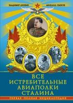 Все истребительные авиаполки Сталина. Первая полная энциклопедия