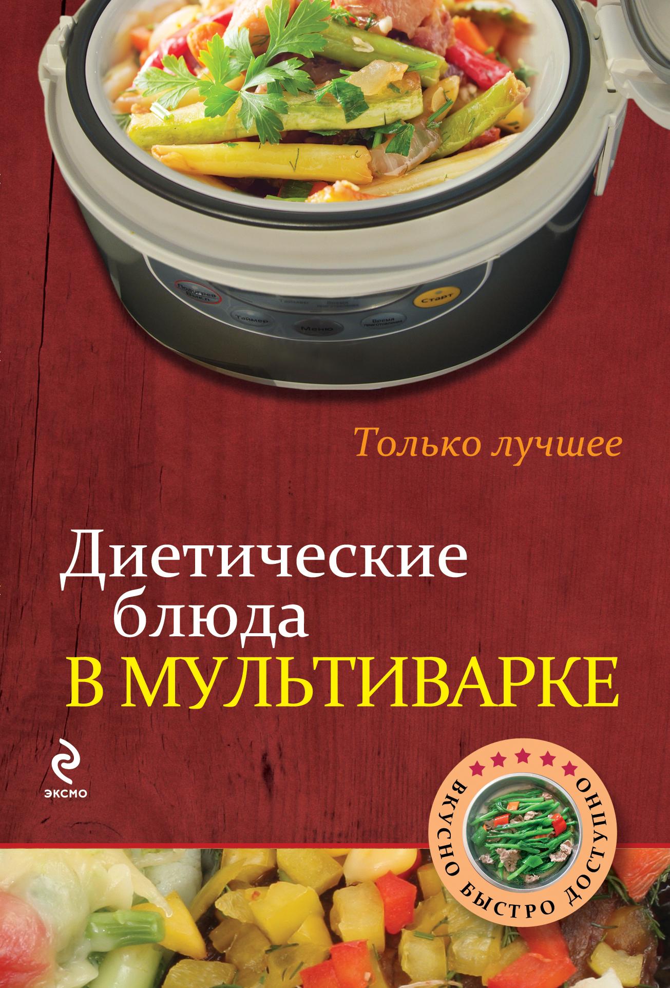 Диетические блюда в мультиварке