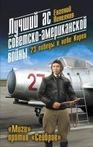 Пепеляев Е. - Лучший ас советско-американской войны. 23 победы в небе Кореи' обложка книги