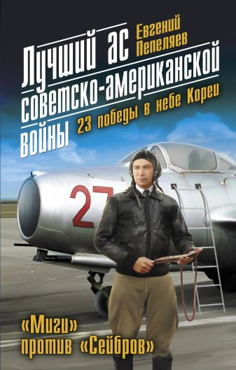 Пепеляев Е. - Лучший ас советско-американской войны. 23 победы в небе Кореи обложка книги
