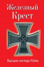 Залесский К.А. - Железный Крест – высшая награда Рейха. Самая полная энциклопедия обложка книги