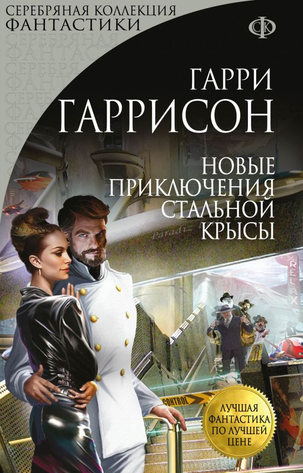 Новые приключения Стальной Крысы Гаррисон Г.