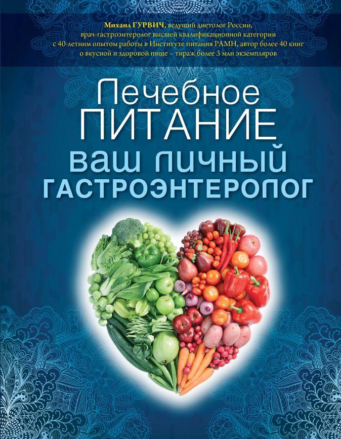 Гурвич М.М. - Лечебное питание: ваш личный гастроэнтеролог обложка книги