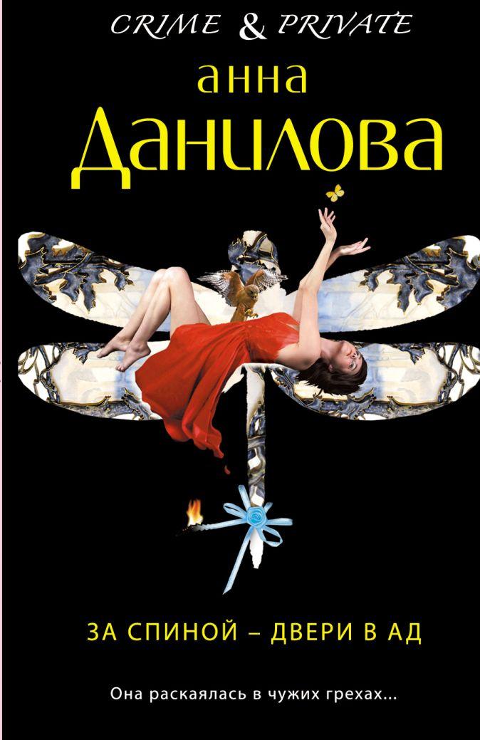 Данилова А.В. - За спиной — двери в ад обложка книги